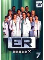 ER緊急救命室 10<テン> 7