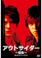 アウトサイダー〜闘魚2〜