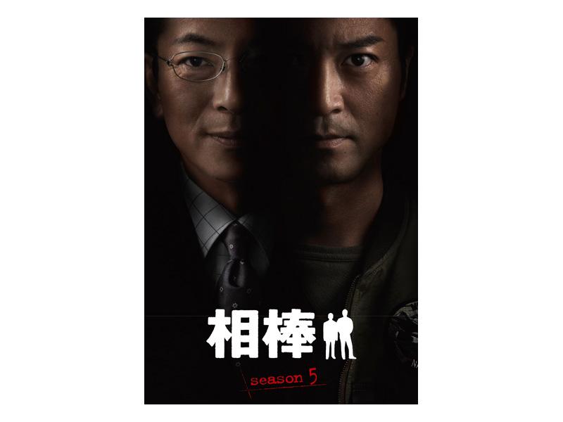 相棒 season 5 Vol.01