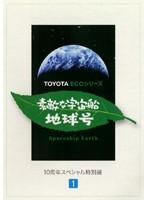 「素敵な宇宙船地球号」 10周年スペシャル特別選 Vol.1