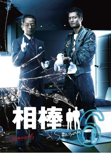 相棒 season 6 Vol.08