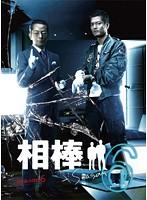 相棒 season 6 Vol.12 裏相棒