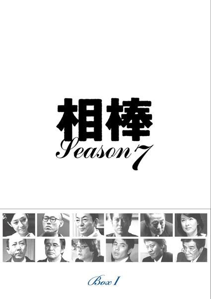 相棒 season 7 Vol.5