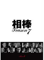 相棒 season 7 Vol.9