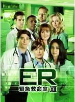 ER緊急救命室 12<トゥエルブ> 1