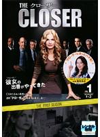 クローザー <ファースト・シーズン> VOL.1