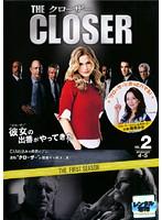 クローザー <ファースト・シーズン> VOL.2