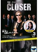 クローザー <ファースト・シーズン> VOL.3