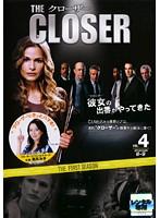 クローザー <ファースト・シーズン> VOL.4