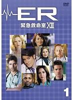 ER緊急救命室 13<サーティーン> Vol.1