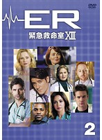 ER緊急救命室 13<サーティーン> Vol.2