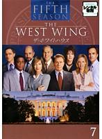 ザ・ホワイトハウス <フィフス・シーズン> Vol.7