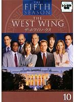 ザ・ホワイトハウス <フィフス・シーズン> Vol.10