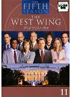 ザ・ホワイトハウス <フィフス・シーズン> Vol.11