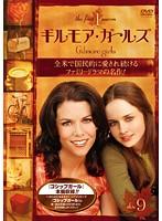 ギルモア・ガールズ <ファースト・シーズン> Vol.9