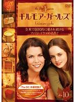 ギルモア・ガールズ <ファースト・シーズン> Vol.10
