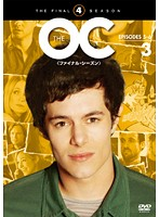 The OC ファイナル・シーズン 3