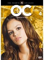 The OC ファイナル・シーズン 4