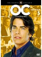 The OC ファイナル・シーズン 5