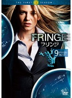 FRINGE/フリンジ<ファースト・シーズン> Vol.9