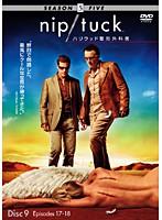NIP/TUCK ハリウッド整形外科医 <フィフィス・シーズン> Vol.9