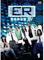 ER緊急救命室 14<フォーティーン> Vol.1