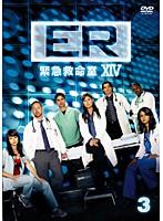 ER緊急救命室 14<フォーティーン> Vol.3