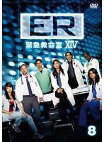 ER緊急救命室 14<フォーティーン> Vol.8