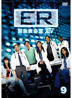 ER緊急救命室 14<フォーティーン> Vol.9