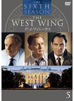 ザ・ホワイトハウス <シックス・シーズン> Vol.5