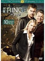 FRINGE/フリンジ<セカンド・シーズン> Vol.10