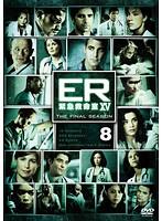 ER緊急救命室 15<ファイナル> Vol.8