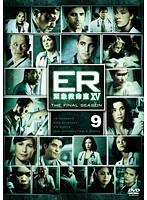 ER緊急救命室 15<ファイナル> Vol.9