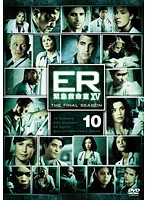 ER緊急救命室 15<ファイナル> Vol.10