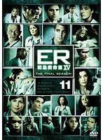 ER緊急救命室 15<ファイナル> Vol.11