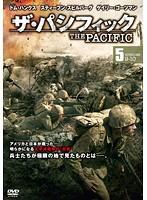 ザ・パシフィック Vol.5