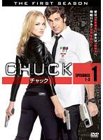 CHUCK/チャック 〈ファースト・シーズン〉 1