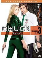 CHUCK/チャック 〈ファースト・シーズン〉 3