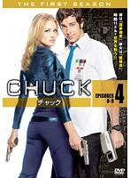 CHUCK/チャック 〈ファースト・シーズン〉 4