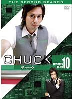 CHUCK/チャック 〈セカンド・シーズン〉 10
