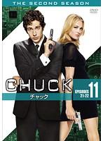 CHUCK/チャック 〈セカンド・シーズン〉 11