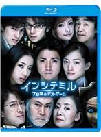 インシテミル 7日間のデス・ゲーム (ブルーレイディスク)