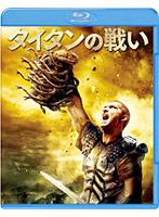タイタンの戦い(2010) (ブルーレイディスク)