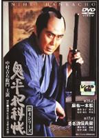 鬼平犯科帳 第4シリーズ 9
