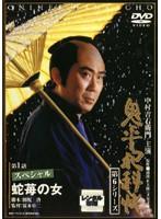 鬼平犯科帳 第6シリーズ 1