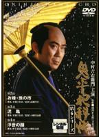 鬼平犯科帳 第6シリーズ 2