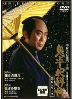 鬼平犯科帳 第6シリーズ 3