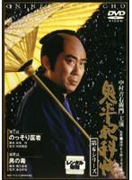 鬼平犯科帳 第6シリーズ 4