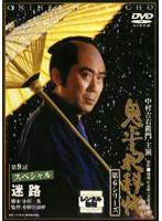 鬼平犯科帳 第6シリーズ 5