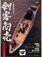 剣客商売 第1シリーズ 3
